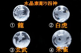 【天然石卸】水晶 四神素彫り 粒売り 12mm 各種 龍・白虎・玄武・朱雀