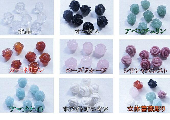 天然石 薔薇の彫刻パーツ 10mm1粒売り