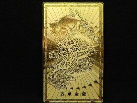 【メール便送料無料】開運◆金運◆風水◆お守り 黄金の開運護符 龍