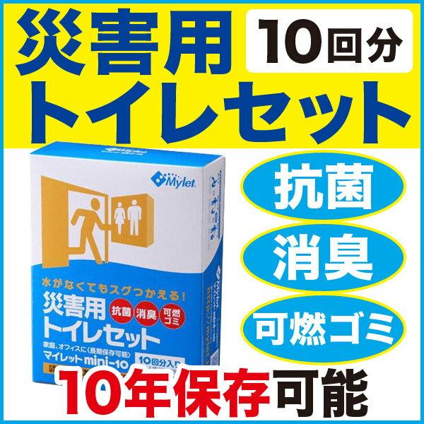 【防災用品 非常用簡易トイレ 災害用トイレセット】マイレット mini 10