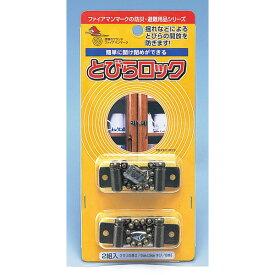 とびらロック(2組入り) 地震対策グッズ 家具転倒防止器具 防災グッズ