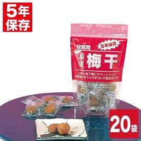 防災用品 非常食 備蓄保存食 梅干×20