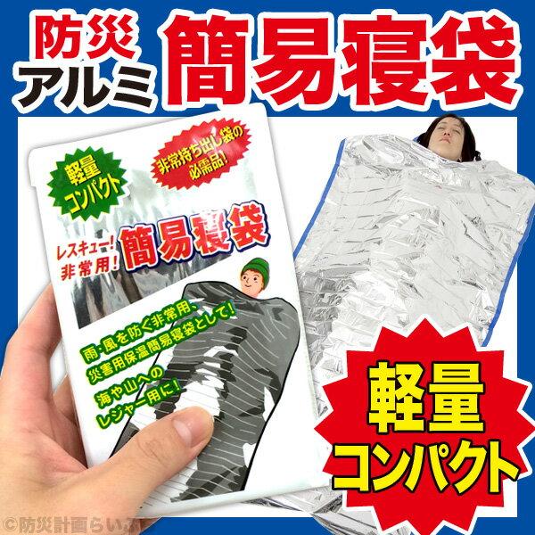 レスキュー簡易寝袋【防災用品 防災セット用 非常用持出し用品】