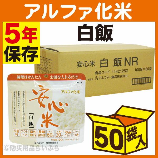 アルファ米 安心米 個食タイプ 白飯 50袋入 【防災用品 非常食 5年保存 白米】