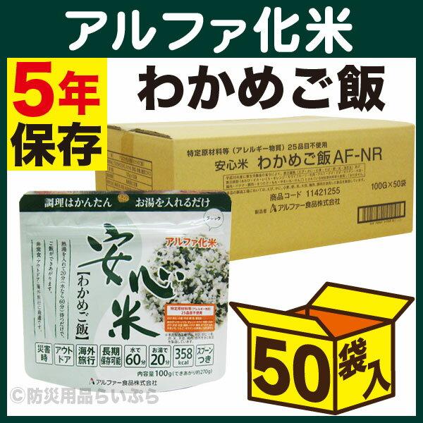 【防災用品 非常食 備蓄保存食】 安心米 個食タイプ わかめご飯 50袋入