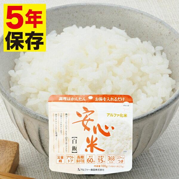 アルファ化米 安心米 白飯 5年保存 1袋 個食 100g アルファー食品 非常食 備蓄保存食 防災 ごはん ご飯 お米 備蓄用 災害