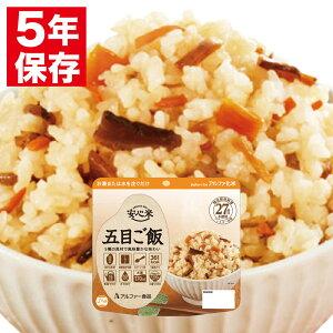 安心米 アルファー食品 アルファ化米 個食(1食分) 五目ご飯 100g