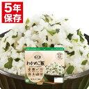 安心米 アルファー食品 アルファ化米 個食(1食分) わかめご飯 100g