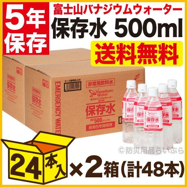 非常用飲料水(5年保存) 500ml 24本×2箱(計48本) 富士山バナジウムウォーターブランド 【送料無料】【保存水 保存食】