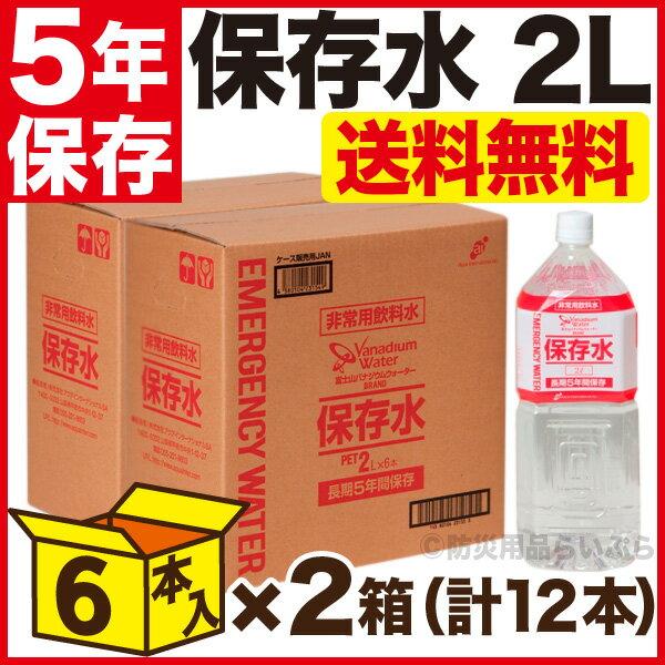 長期5年間保存水 ペットボトル 2L 6本×2箱(計12本) 送料無料 災害用 長期保存 富士山バナジウムウォーターブランド