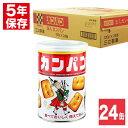 サンリツ 缶入りカンパン(100g) 24缶入【保存食 非常食 防災グッズ 缶詰】