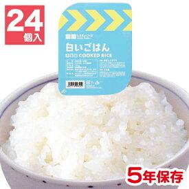 レスキューフーズ 白いごはん 24個入 白飯 ご飯防災用品 非常食 保存食