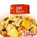 レスキューフーズ 栗五目ごはん(缶詰) 防災用品 非常食 保存食