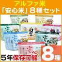 アルファ米 安心米 8種セット【防災用品 非常食 5年保存】