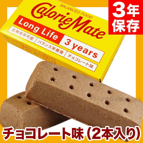 大塚製薬 カロリーメイト ロングライフ チョコレート味 40g (2本入) 3年保存