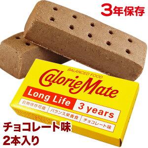 携帯食 非常食 大塚製薬 カロリーメイト ロングライフ チョコレート味 40g (2本入) 3年保存 保存食 備蓄