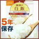 尾西のアルファ米 スタンドパック 白飯 【非常食・保存食・5年保存 ・白米・ご飯】