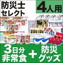 4人家族用/非常食+防災セット3日分【家族 防災用品 保存食】