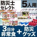 5人用/非常食+防災セット 3日分【防災セット 防災用品 保存食】