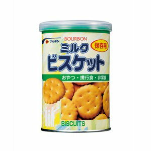 ブルボン 缶入ミルクビスケット【非常食、保存食、5年保存】