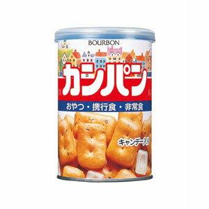 ブルボン 缶入カンパン(キャップ付き)【非常食、保存食、5年保存】