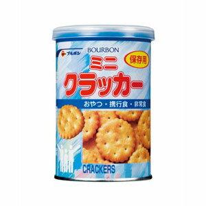 ブルボン 缶入ミニクラッカー【保存食、非常食】