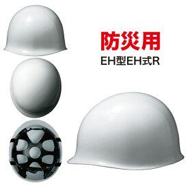 防災用ヘルメット EH型EH式R