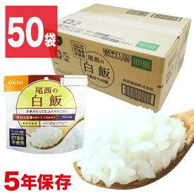 尾西のアルファ米 スタンドパック 白飯 50食(袋) 非常食・保存食 5年保存