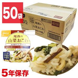 尾西のアルファ米 スタンドパック 山菜おこわ 50食(袋)非常食・保存食