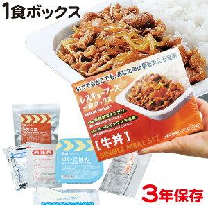 レスキューフーズ 1食ボックス 牛丼 防災用品 非常食 備蓄保存食