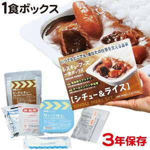 レスキューフーズ 1食ボックス シチュー & ライス 防災用品 非常食 備蓄保存食