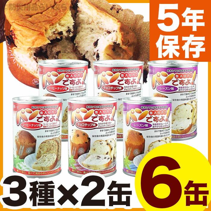 パンの缶詰 パンですよ!6缶セット【防災グッズ 非常食 保存食 パン 缶詰 5年】