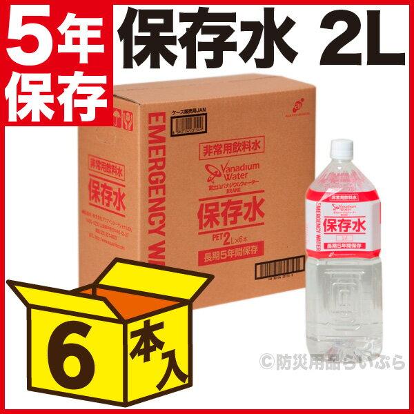 保存水 5年 2L 6本入 非常用飲料水 富士山 バナジウム ウォーター ブランド