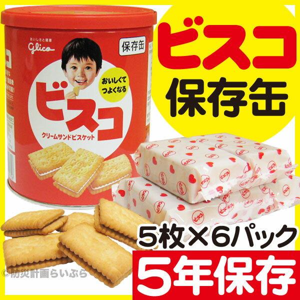 グリコ ビスコ 保存缶 クリームサンドビスケット【防災グッズ 非常食 保存食 お菓子】