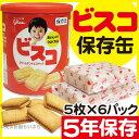 グリコ ビスコ保存缶 クリームサンドビスケット【防災グッズ 非常食 保存食 お菓子】