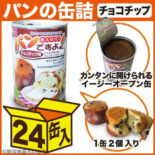 パン 缶詰 パンですよ! チョコチップ 24缶入【非常食 保存食 防災用品】