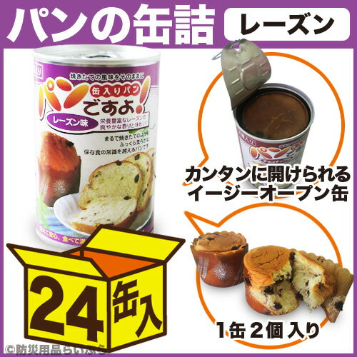 パンの缶詰 パンですよ! レーズン 24缶入【非常食 保存食 防災用品】