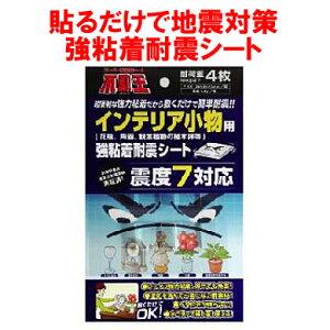 不動王インテリア小物用(4枚入り) FFT-007 耐震グッズ 耐震マット 防災グッツ