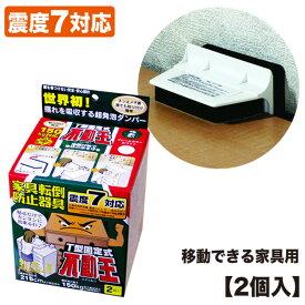 T型固定式不動王(2個入り) FFT-009 地震対策 家具転倒防止器具 防災グッズ