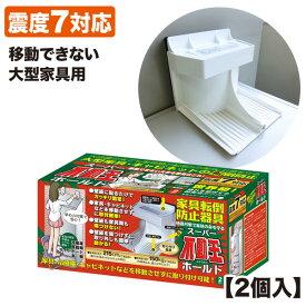 スーパー不動王ホールド(2個入り) FFT-011 地震対策 家具転倒防止器具 耐震グッズ 大型家具用