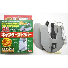 不動王キャスターストッパー(2個入り) FFT-012地震対策 家具転倒防止器具 防災グッズ