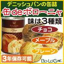 缶 de ボローニャ パンの缶詰 非常食 パン 缶詰 保存食 3年保存 防災 食品