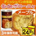 缶deボローニャ パンの缶詰×24缶 メープル 【非常食、保存食、送料無料】