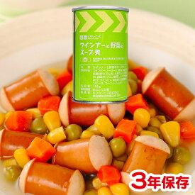 レスキューフーズ ウィンナーと野菜のスープ煮防災グッズ 非常食 保存食
