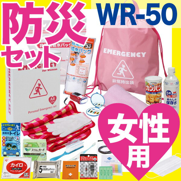 【防災セット 女性 防災グッズ ブック型 送料無料】女性のための非常持出セット WR-50