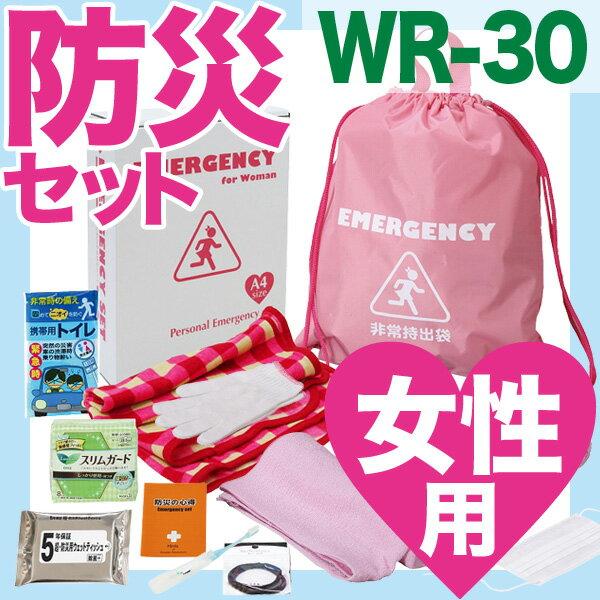 女性のための非常持出セット WR-30【防災セット 女性用 セット】