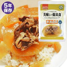 美味しい防災食 牛丼の具 非常食 保存食 5年保存 レトルト
