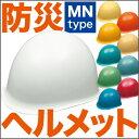 防災ヘルメット MN-1【防災用ヘルメット、消防用ヘルメット、備蓄用、災害用、非常用】