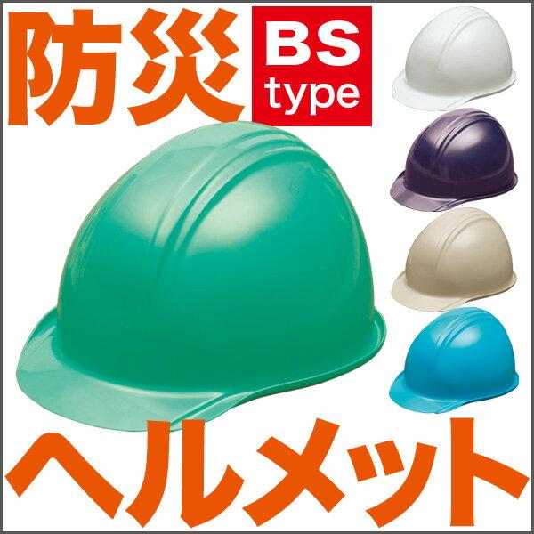 KAGA ヘルメット BS-3P(ライナー付)(防災用、防災グッズ、アメリカン型)