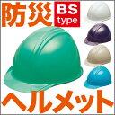 防災 ヘルメット BS-1(防災グッズ、アメリカン型、安全、避難ヘルメット)